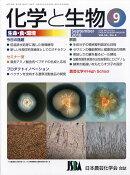 化学と生物 2018年 09月号 [雑誌]