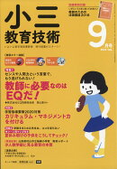小三教育技術 2018年 09月号 [雑誌]