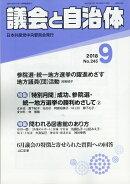 議会と自治体 2018年 09月号 [雑誌]