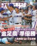 報知高校野球2018年9月増刊号