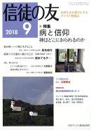 信徒の友 2018年 09月号 [雑誌]