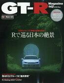 GT-R Magazine (ジーティーアールマガジン) 2018年 09月号 [雑誌]