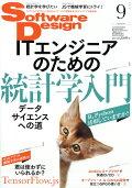 Software Design (ソフトウェア デザイン) 2018年 09月号 [雑誌]