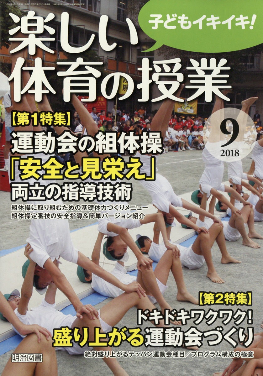 楽しい体育の授業 2018年 09月号 [雑誌]