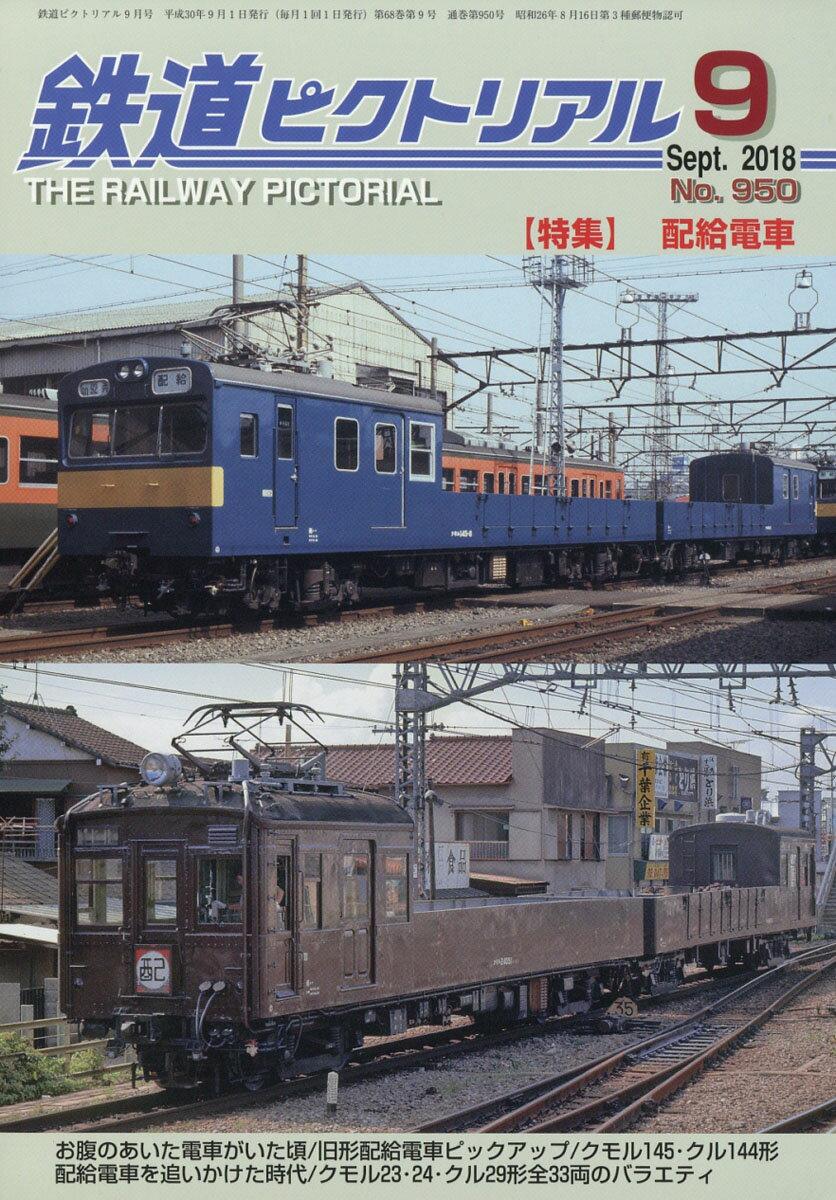鉄道ピクトリアル 2018年 09月号 [雑誌]