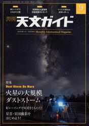 天文ガイド 2018年 09月号 [雑誌]