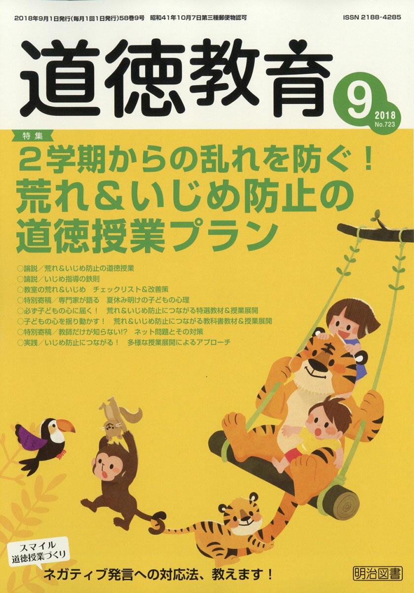 道徳教育 2018年 09月号 [雑誌]