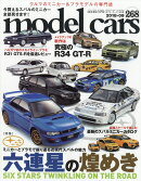 model cars (モデルカーズ) 2018年 09月号 [雑誌]