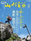【予約】山と渓谷 2018年 09月号 [雑誌]