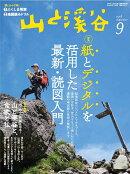 山と渓谷 2018年 09月号 [雑誌]