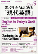 NHKラジオ 高校生からはじめる「現代英語」 2018年 09月号 [雑誌]