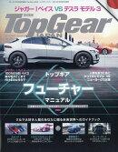 Top Gear JAPAN (トップギアジャパン) 020 2018年 09月号 [雑誌]