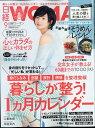 日経 WOMAN (ウーマン) 2018年 09月号 [雑誌]