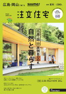 SUUMO注文住宅 広島・岡山で建てる 2018年夏秋号 [雑誌]