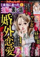 増刊 本当にあった主婦の黒い話 vol.5 2018年 09月号 [雑誌]