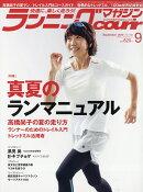ランニングマガジン courir (クリール) 2018年 09月号 [雑誌]