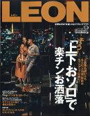 LEON (レオン) 2018年 09月号 [雑誌]