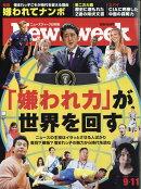 Newsweek (ニューズウィーク日本版) 2018年 9/11号 [雑誌]