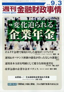 週刊 金融財政事情 2018年 9/3号 [雑誌]