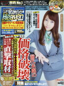 HOT (ホット) ヘブン関西版 2018年 9/28号 [雑誌]
