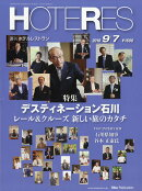 週刊 HOTERES (ホテレス) 2018年 9/7号 [雑誌]