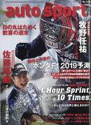 オートスポーツ 2018年 9/21号 [雑誌]