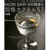 MORI BAR・毛利隆雄の別格カクテル57