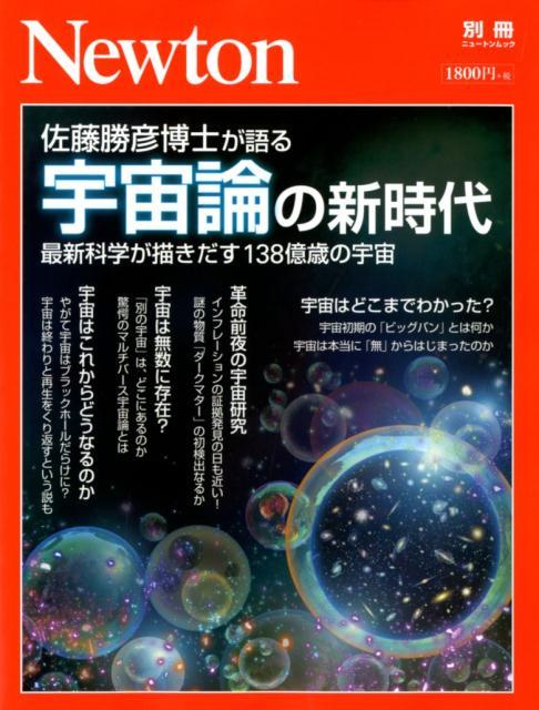 佐藤勝彦博士が語る宇宙論の新時代 最新科学が描きだす138億歳の宇宙 (ニュートンムック Newton別冊)