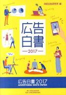 広告白書(2017)