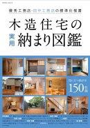 木造住宅の実用納まり図鑑