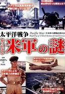 太平洋戦争知られざる米軍の謎