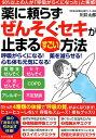 薬に頼らずぜんそく・セキが止まるすごい方法 (わかさカラダネBooks) [ 川井太郎 ]