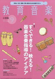 教育音楽 小学版 2019年 09月号 [雑誌]