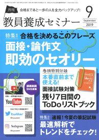 教員養成セミナー 2019年 09月号 [雑誌]