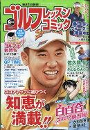 ゴルフレッスンコミック 2019年 09月号 [雑誌]