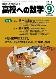高校への数学 2019年 09月号 [雑誌]