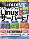 日経 Linux (リナックス) 2019年 09月号 [雑誌]
