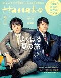 【予約】Hanako (ハナコ) 2019年 09月号 [雑誌]