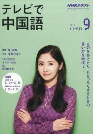 NHK テレビ テレビで中国語 2019年 09月号 [雑誌]