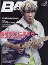 BASS MAGAZINE (ベース マガジン) 2019年 09月号 [雑誌]