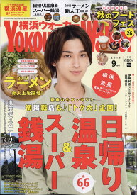横浜ウォーカー 2019年 09月号 [雑誌]