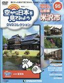 隔週刊 空から日本を見てみようDVDコレクション 2019年 9/17号 [雑誌]
