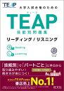 大学入試合格のためのTEAP技能別問題集(リーディング/リスニング) [ 旺文社 ]