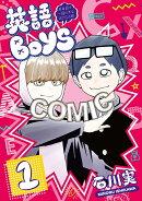 英語BOYS(1) 〜英単語で一儲けするBOYSの略〜