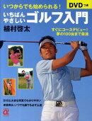 いちばんやさしいゴルフ入門