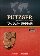 プッツガー歴史地図