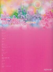 J-POPサウンズ(2017年版) CD+楽譜集 (ワンランク上のピアノ・ソロ)