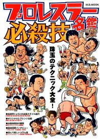プロレスラー必殺技名鑑 名選手が生み出した珠玉のテクニック大全! (M.B.MOOK)