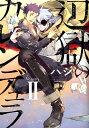 辺獄のカレンデュラ 2 (ダリアコミックス) [ ハジ ]