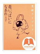 光村ライブラリー 1 花いっぱいになあれ ほか☆〔第2版〕☆
